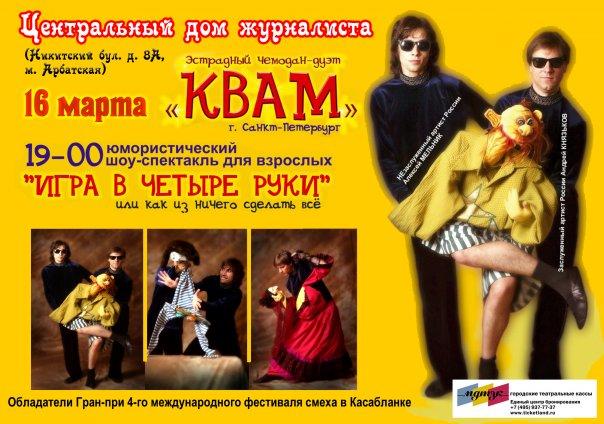 Погода в москве 15 и 16 марта 2009