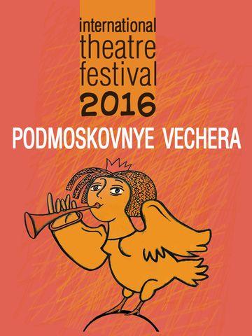 Приглашаем на V международный театральный фестиваль «Подмосковные вечера