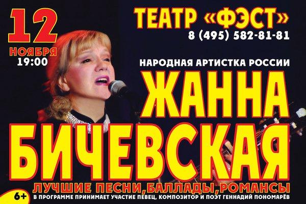 """Концерт Жанны Бичевской на сцене театра """"ФЭСТ"""" 12 ноября"""