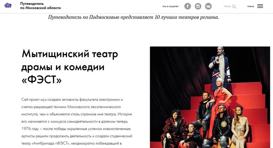 Театр ФЭСТ открывает список ТОП 10 лучших театров Подмосковья