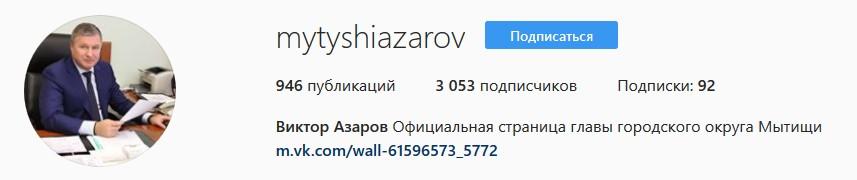 Поздравление главы городского округа Мытищи Виктора Азарова на официальной странице в Instagram