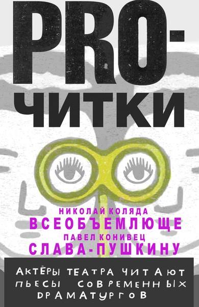 PRO читки   Театр ФЭСТ представляет две пьесы в Международный день театра