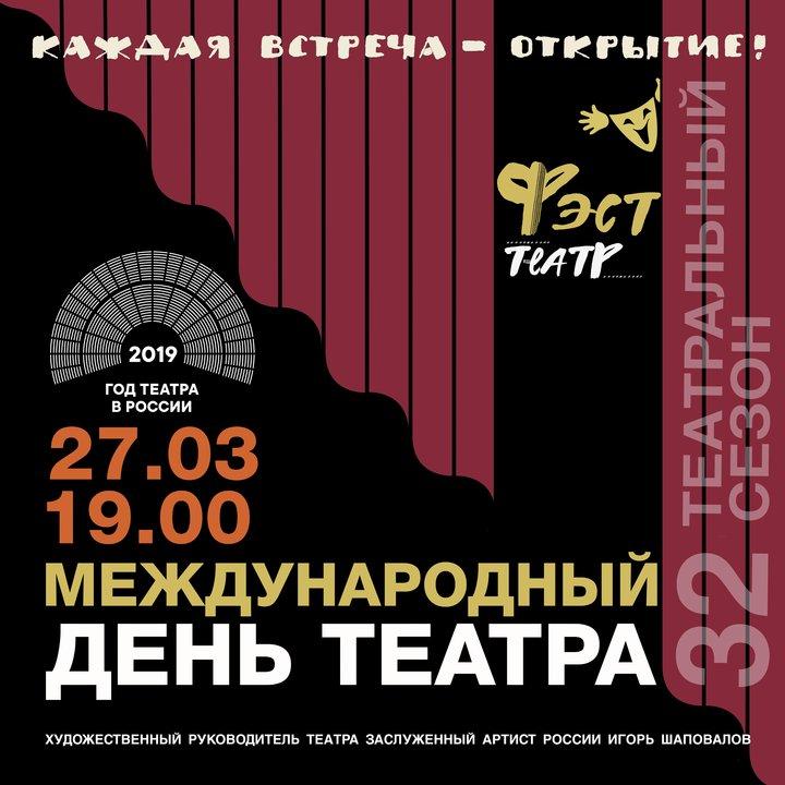 27 марта в ДЕНЬ ТЕАТРА приглашаем на КАПУСТНИК!