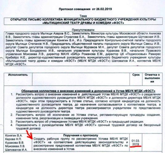 Итоги прямого эфира с Главой ГО Мытищи   коллектив театра пока не дождался ответов на свои вопросы!