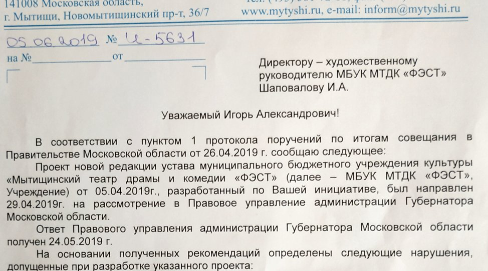 Никогда такого не было, и вот опять...   очередной ответ администрации ГО Мытищи по поводу Устава