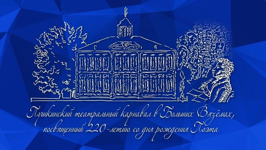 ФЭСТ участвует в театральном карнавале, посвященном 220 летию со дня рождения А.С.Пушкина