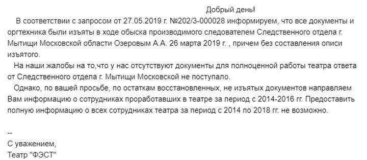 Сотрудников театра «ФЭСТ» вызывают на допросы