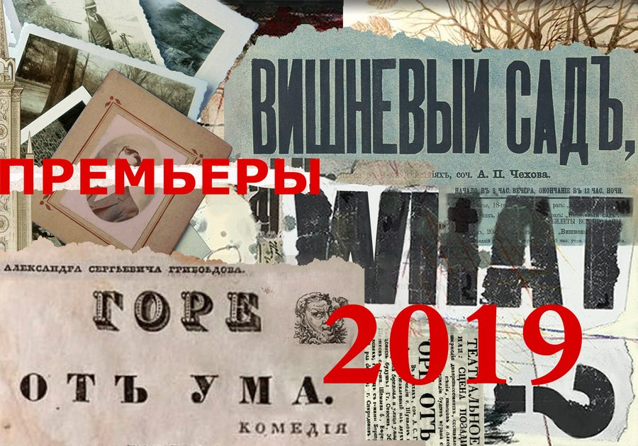 """В Год Театра """"ФЭСТ"""" обращается к русской классике"""