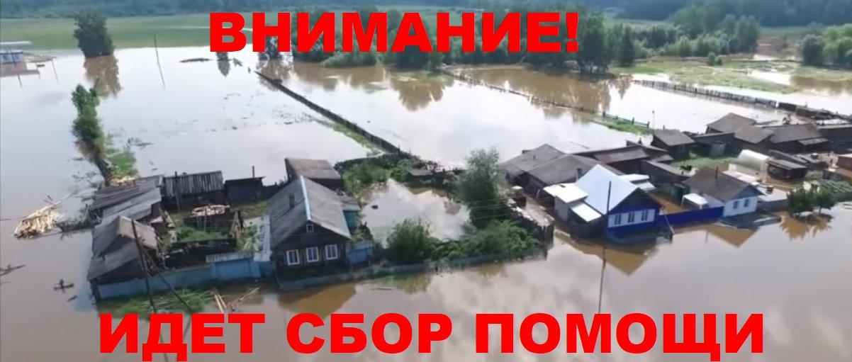 Внимание! Собираем гуманитарную помощь для жителей Иркутской области
