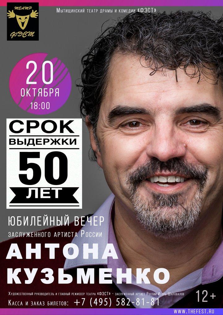 Юбилейный вечер заслуженного артиста России Антона Кузьменко Срок выдержки   50 лет