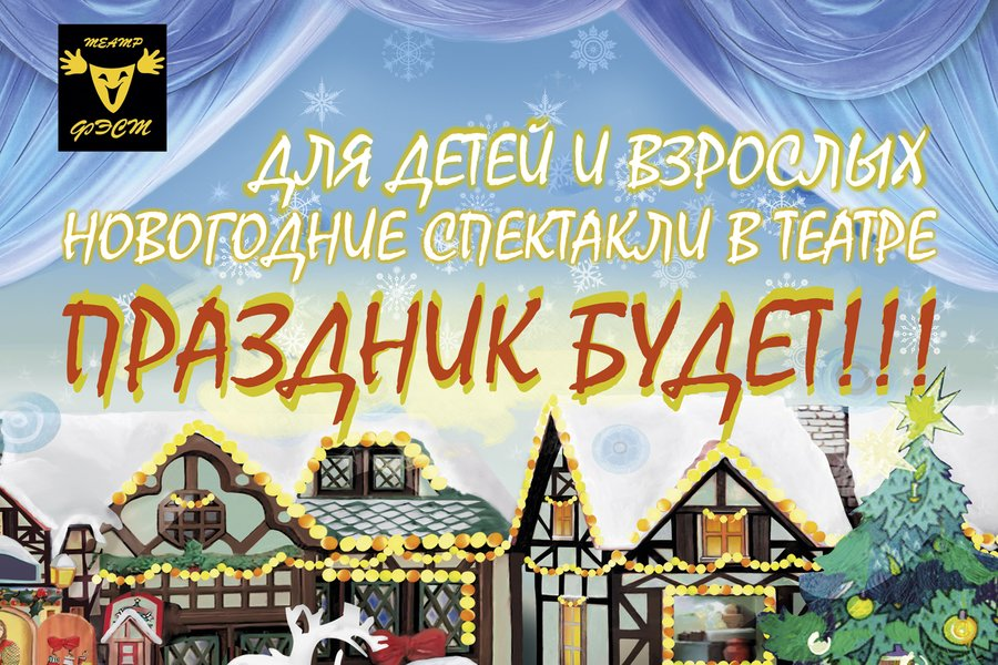 Новый год в театре ФЭСТ!