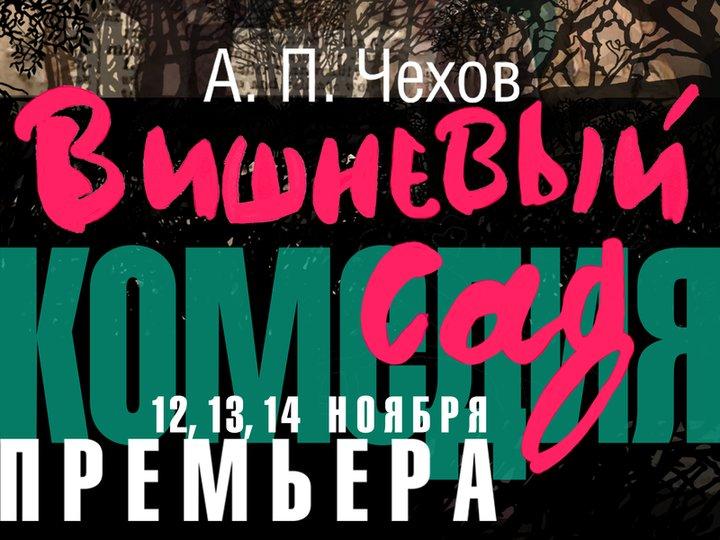 Начинается продажа билетов на премьеру ноября - спектакль «Вишневый сад»