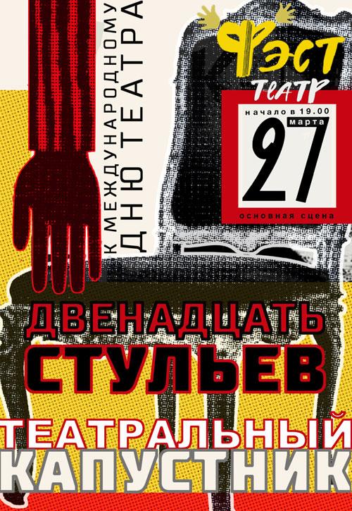 27 марта приглашаем на Вечер, посвященный Международному Дню Театра   перенос на 14 июня!