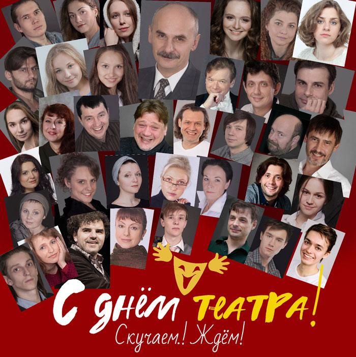 Поздравляем с Днём театра!