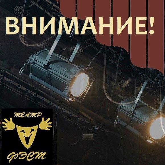 """Внимание! Работа театра """"ФЭСТ"""" в период с 17 марта по 12 апреля!"""