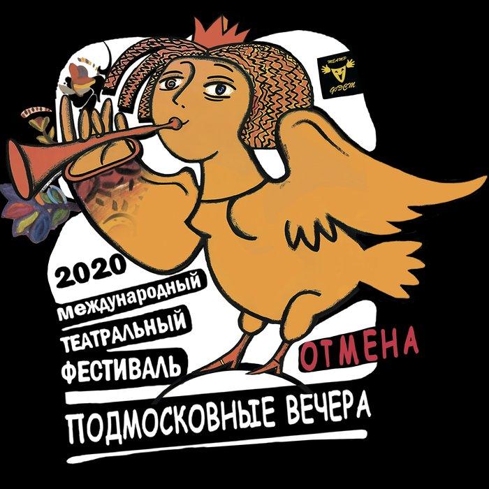 Внимание! VII международный театральный фестиваль «Подмосковные вечера» отменен!