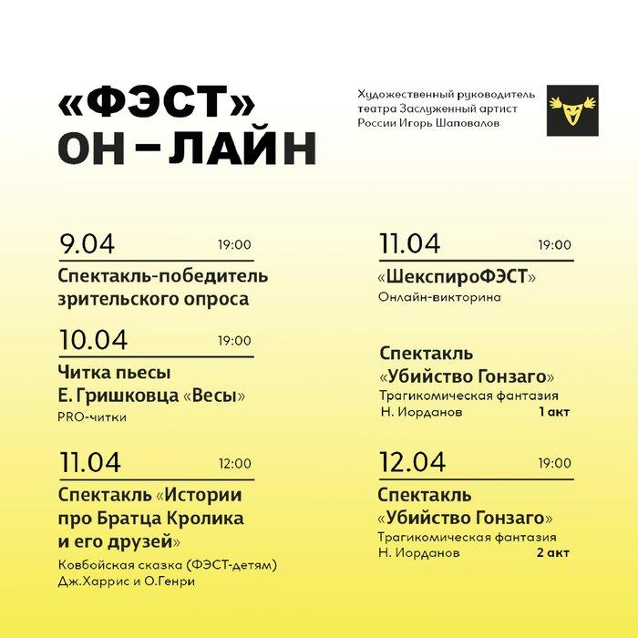 Театр ФЭСТ готовит для зрителей интернет проекты