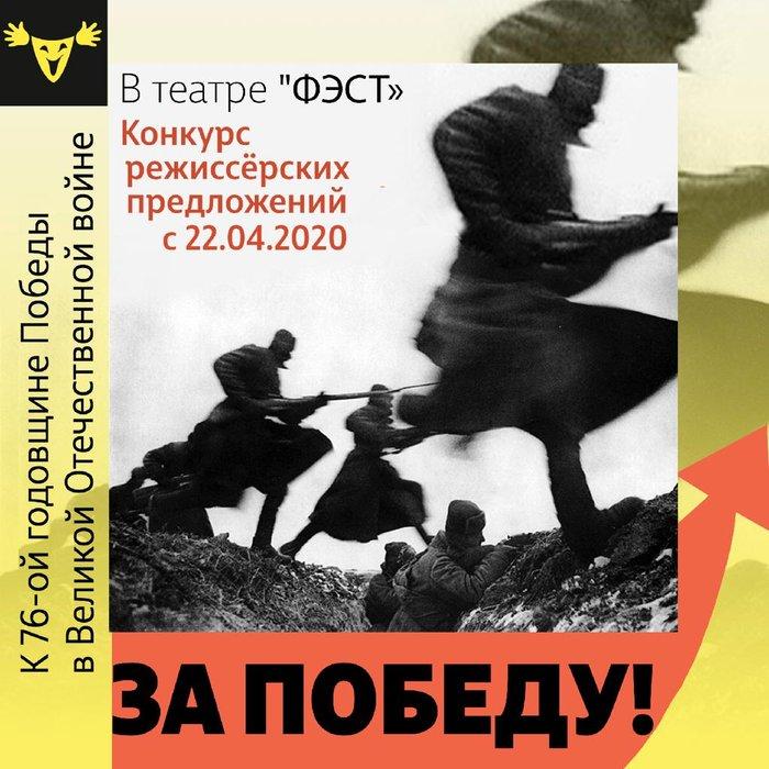 """Конкурс режиссерских предложений стартует в театре """"ФЭСТ"""""""
