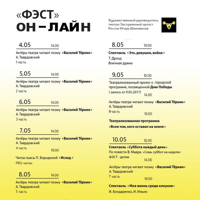 Театр ФЭСТ представляет интернет проекты