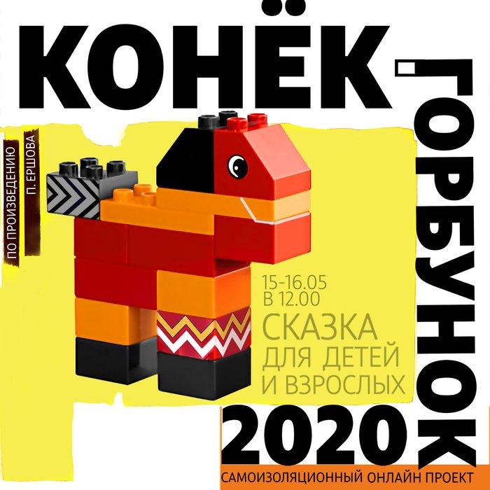 Представляем премьеру самоизоляционного онлайн-проекта - сказку для детей и взрослых  «Конёк-Горбунок 2020»