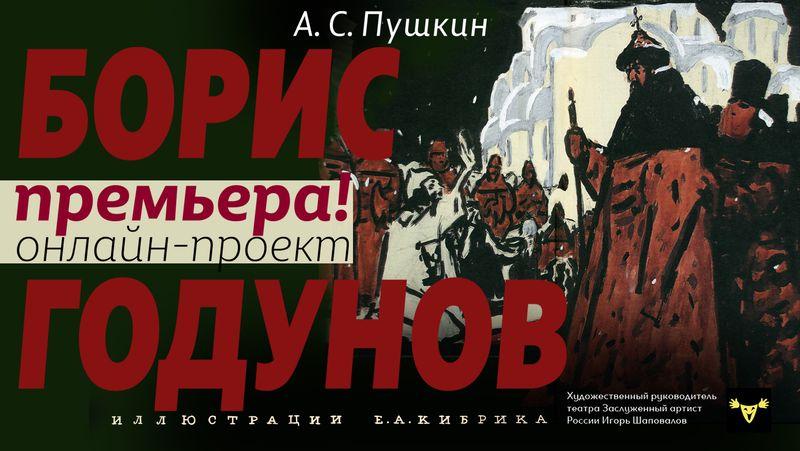 Представляем онлайн проект Борис Годунов!
