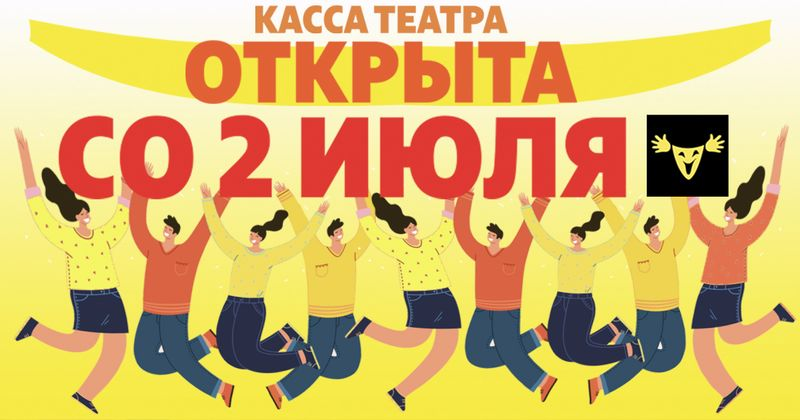 Касса театра ФЭСТ возобновляет свою работу со 2 июля!