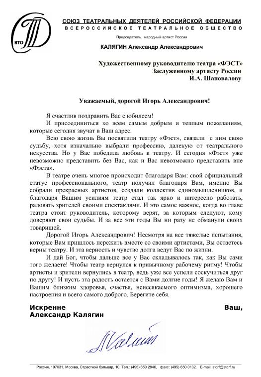 Александр Калягин поздравил Игоря Шаповалова с 60-летием