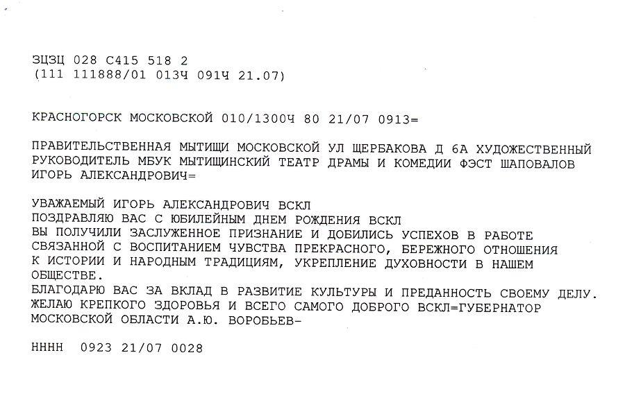 Поздравительная телеграмма от Губернатора Московской области Андрея Юрьевича Воробьёва