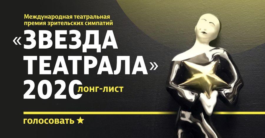 Театр ФЭСТ вошёл в лонг лист премии Звезда Театрала. Нам нужны ваши голоса!