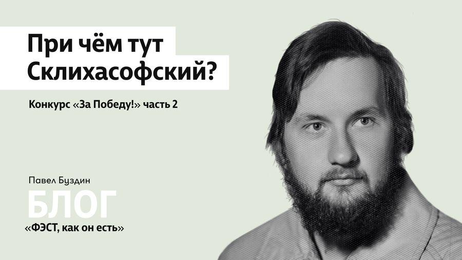 """Конкурс """"За победу!"""" - """"Причём тут Склихасовский?"""""""
