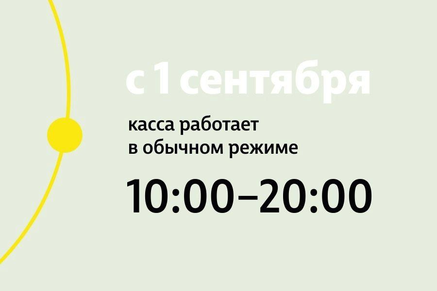 С 1 сентября касса театра будет работать в обычном режиме