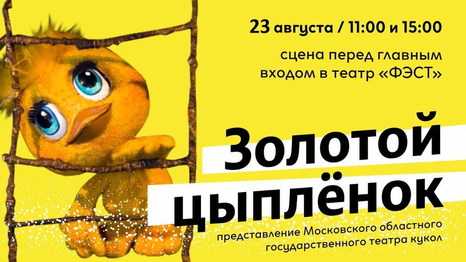 Бесплатные представления для детей 23 и 30 августа!