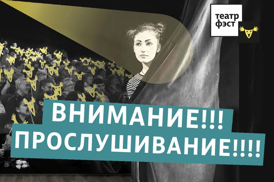 """Театр """"ФЭСТ"""" объявляет традиционное актерское прослушивание. Оно пройдёт в два этапа"""