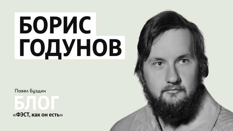 """""""Борис Годунов"""" - из цикла """"ФЭСТ"""", как он есть"""