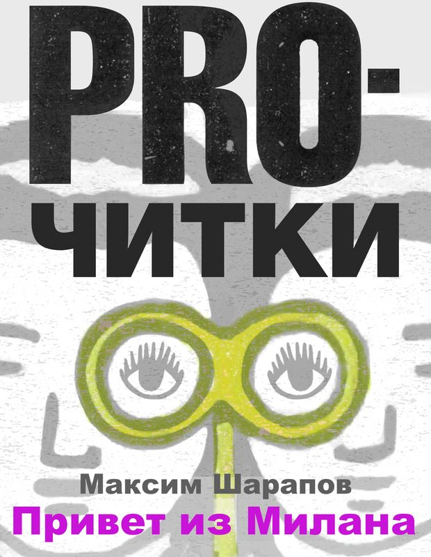 Театр ФЭСТ возобновляет проект PRO-читки