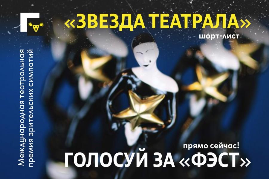 "Премия ""Звезда Театрала"" - голосуй за ""ФЭСТ""!"