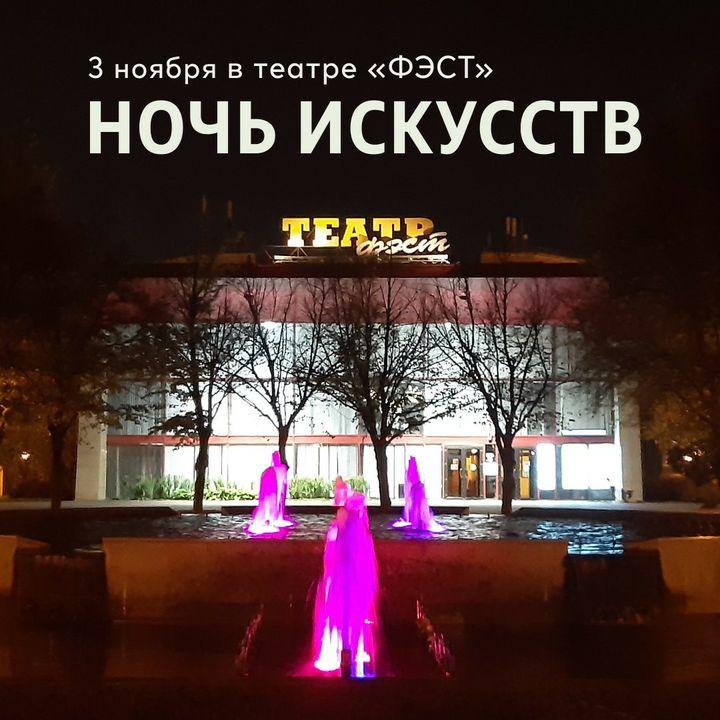 """Ночь искусств в театре """"ФЭСТ"""""""