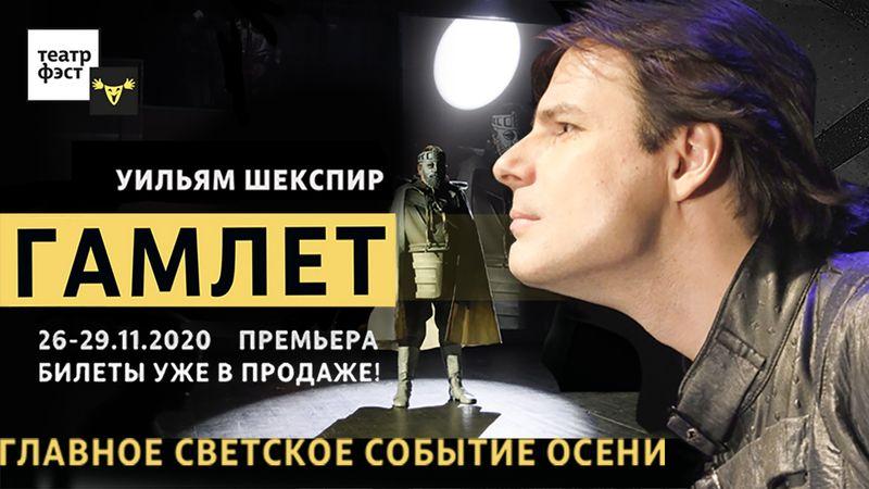 """Премьера спектакля «Гамлет» пройдет в театре «ФЭСТ» Мытищ 26–29 ноября - статья в издании """"РИАМО"""""""