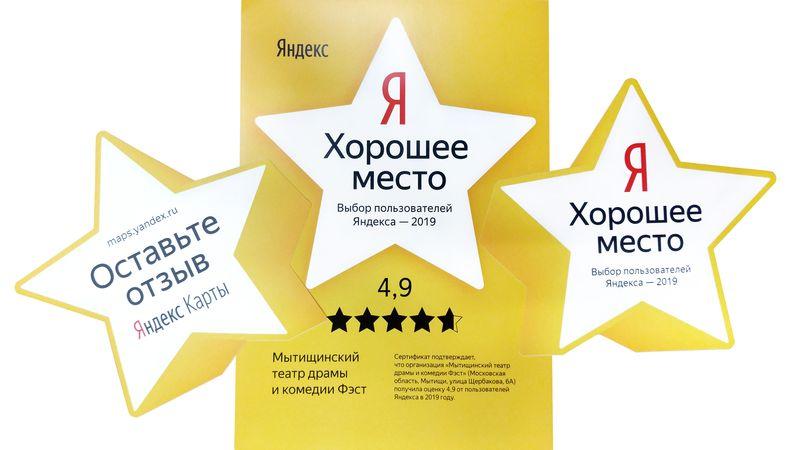"Театр ""ФЭСТ"" получил сертификат от Яндекса ""Хорошее место"""