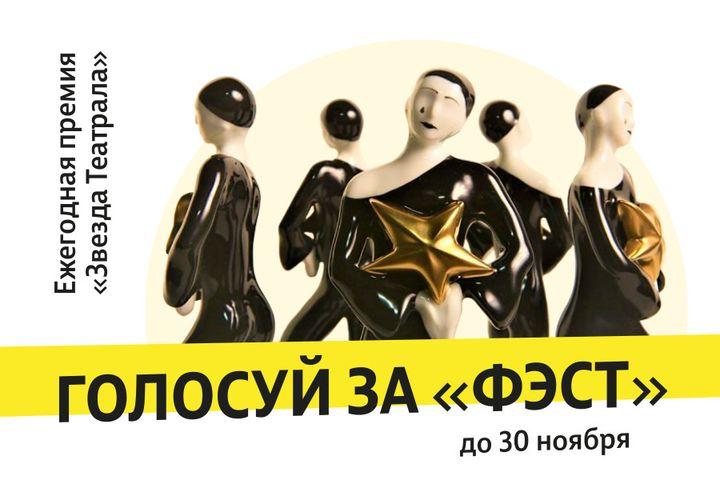 """Мы в шорт-листе премии """"Звезда театрала"""". Наша победа в ваших руках!"""