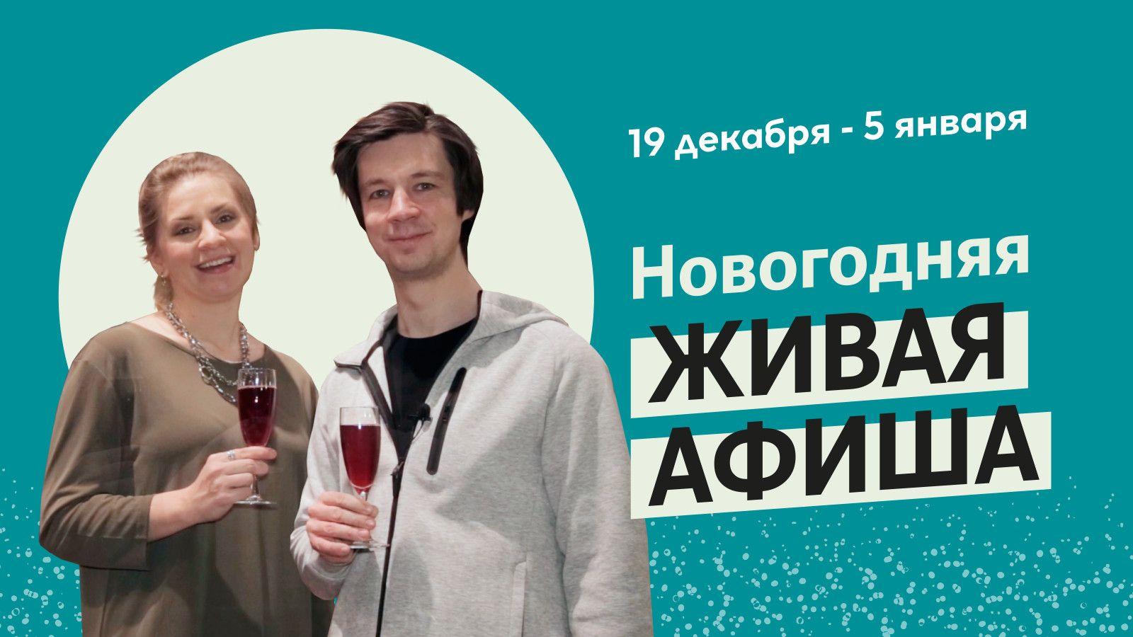 """Новогодняя """"Живая афиша"""""""