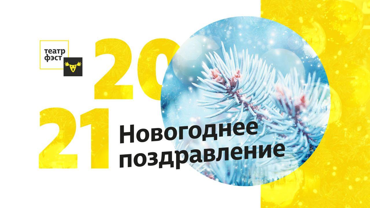 Поздравляем наших зрителей с Новым 2021 годом!