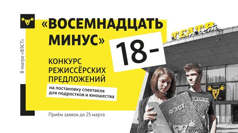 "Театр ""ФЭСТ"" объявляет начало II Конкурса режиссерских предложений ""18-"" (""Восемнадцать минус"")"