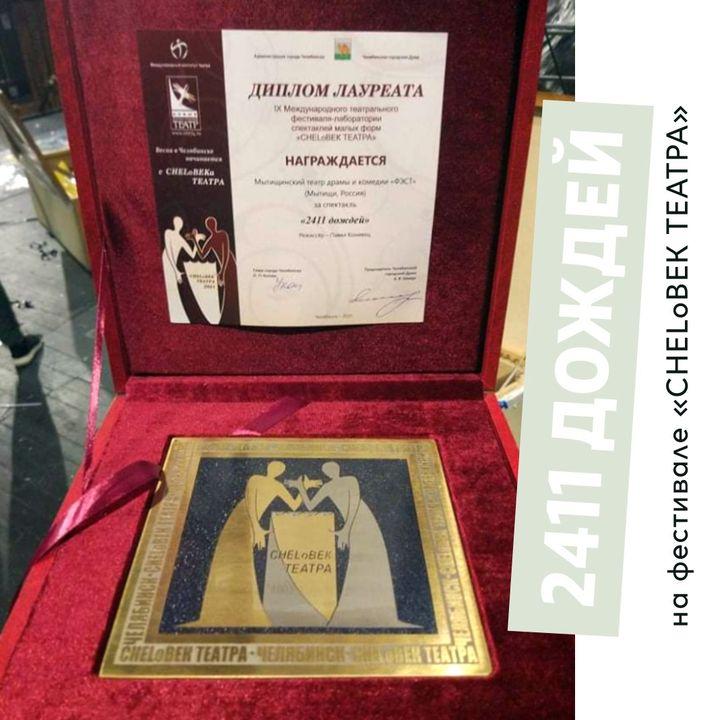 """Спектакль """"2411 дождей"""" побывал на фестивале «CHELоВЕК ТЕАТРА», проходившем в Челябинске."""