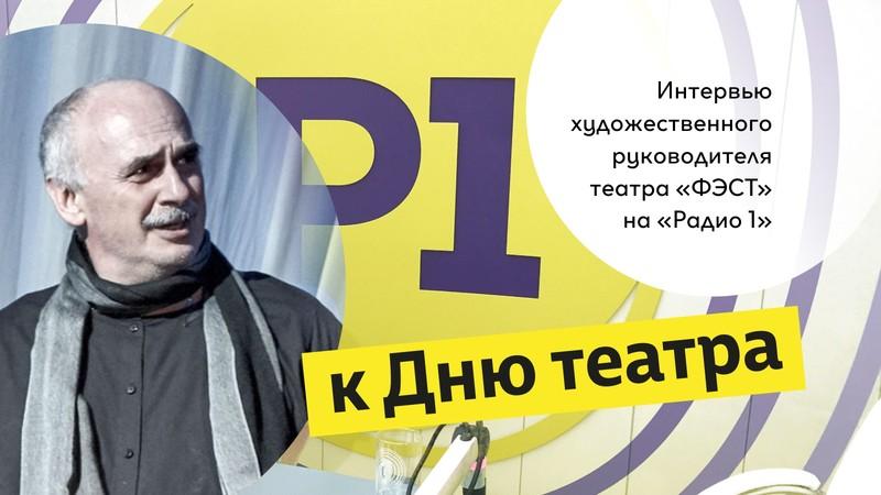 Худрук «ФЭСТа» рассказал о роли его театра для Мытищ и возрождении театральных традиций - радио «Первое Подмосковное»