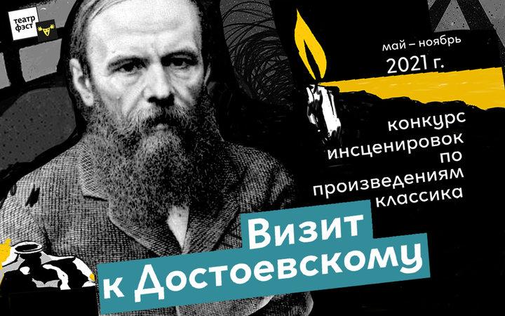 """Театр """"ФЭСТ"""" объявляет конкурс инсценировок """"Визит к Достоевскому"""""""