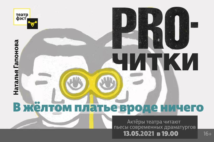 """13 мая в проекте """"PRO-читки"""" пьеса Н.Гапоновой """"В жёлтом платье вроде ничего"""""""