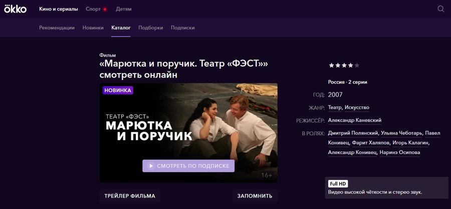 """Он-лайн кинотеатр """"ОККО"""" покажет спектакли театра """"ФЭСТ"""""""