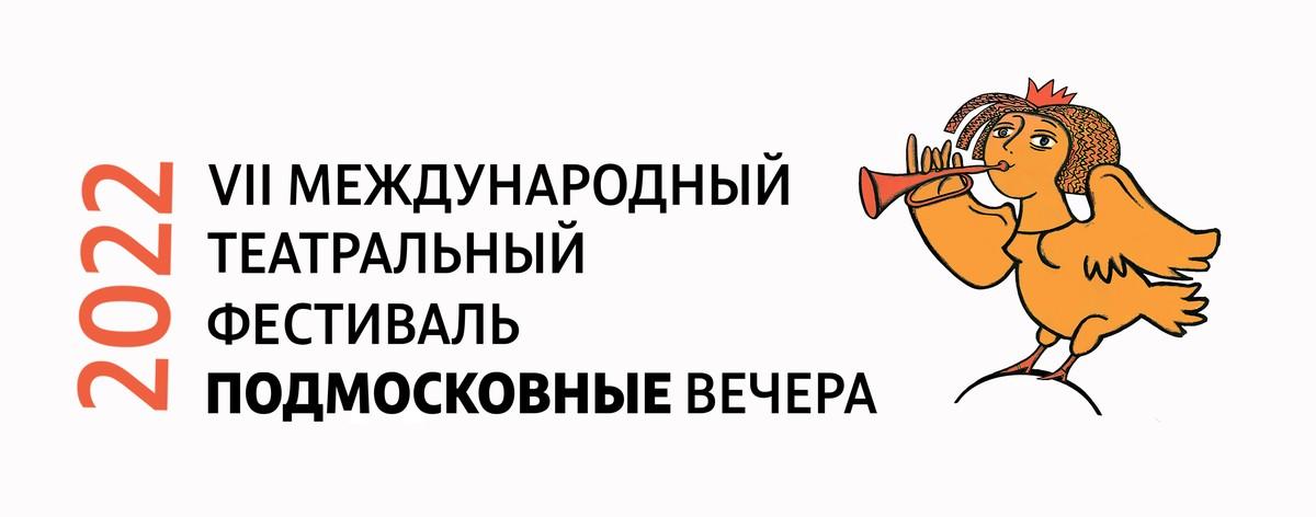 VII Международный театральный фестиваль зрительских симпатий «Подмосковные вечера»