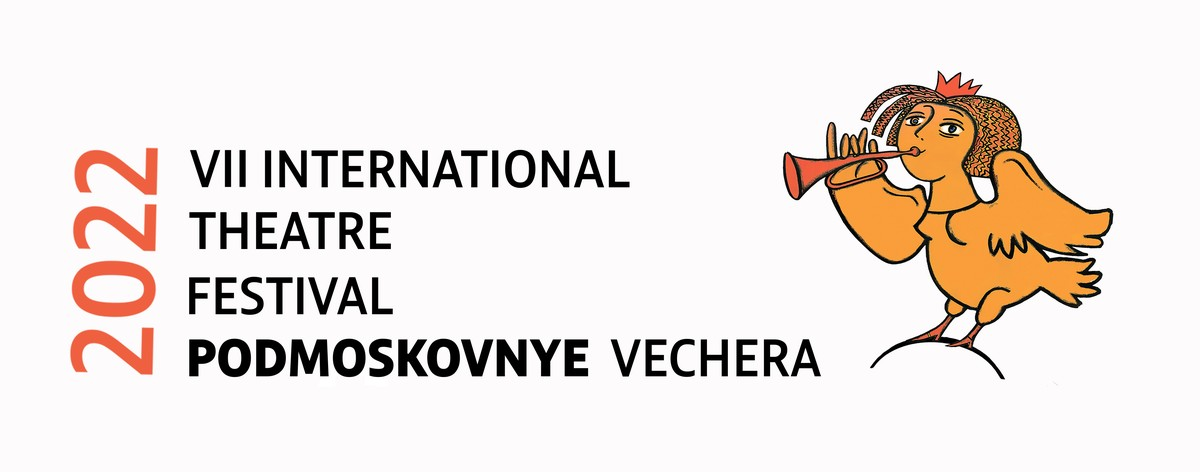"""7th international theatre festival """"Moscow Nights"""" (2022)"""